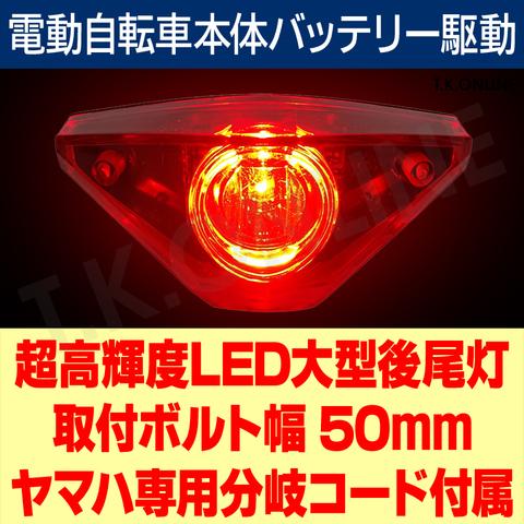 【B&M前照灯給電または自転車バッテリー駆動】超高輝度LED大型後尾灯【90x40mm】取付ボルト幅 50mm・防水コネクタつきコード付属