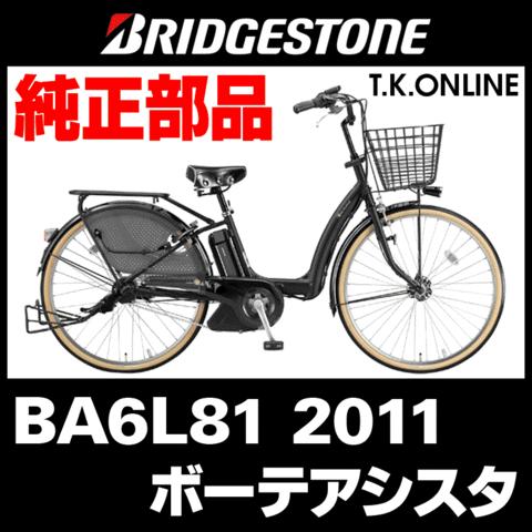ブリヂストン ボーテアシスタ 2011 BA6L81 マグネットコンプリート+クランプ3本セット