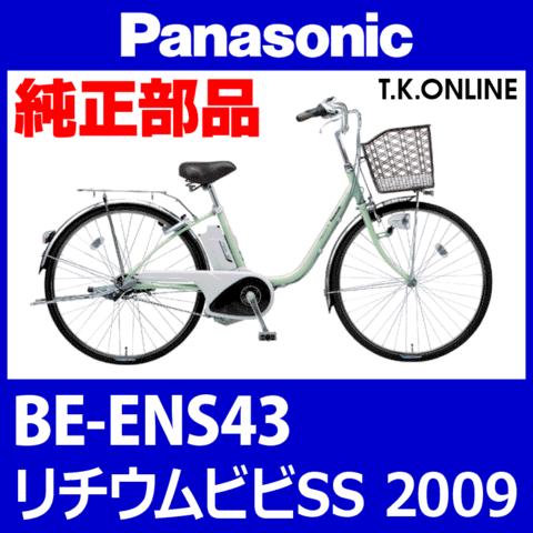 Panasonic BE-ENS43 用 チェーンカバー+ステーセット【代替品】