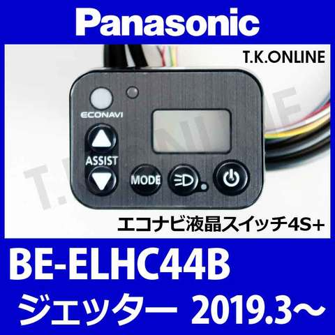 Panasonic BE-ELHC44B用 ハンドル手元スイッチ:エコナビ液晶スイッチ4S+