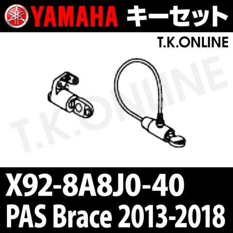 YAMAHA PAS Brace 2013-2018【バッテリー錠+ワイヤー錠セット】X92-8A8J0-40