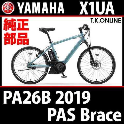 YAMAHA PAS Brace 2019 PA26B X1UA ブレーキケーブル&ワイヤー前後フルセット(モジュール、ガイドパイプ含む)