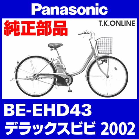 Panasonic デラックス ビビ (2002) BE-EHD43 純正部品・互換部品【調査・見積作成】