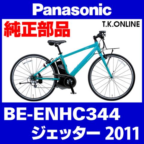 Panasonic BE-ENHC344用 チェーンリング 41T 薄歯【黒】+固定スナップリング【チェーン脱落防止プレート装着済】チェーン134L必須【即納】