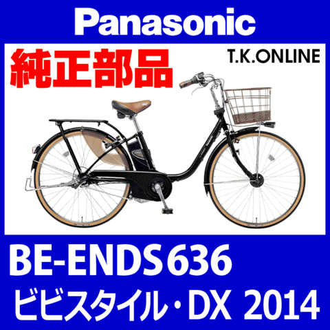 Panasonic BE-ENDS636用 後輪スプロケット 22T 厚歯+固定Cリング+防水カバー【即納】