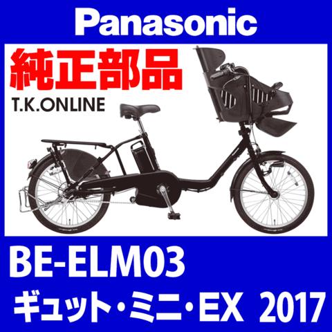 Panasonic BE-ELM03 用 スタピタ2ケーブルセット(スタンドとハンドルロックを連動)