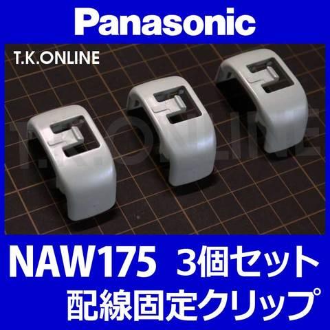Panasonic 配線固定クリップ(ワイヤー止めバンド・コード露出フレーム用)3個【灰】NAW175(配線・ケーブル類をフレームに固定する樹脂製クリップ)【即納】