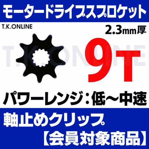 アシストギア 9T 2.3mm厚+ヤマハ用軸止めクリップ【即納】