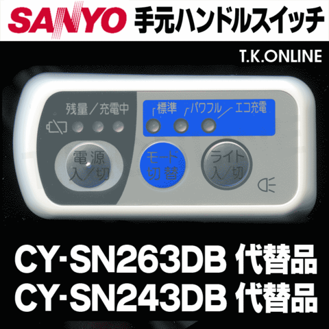 三洋 CY-SN243DB ハンドル手元スイッチ【お預かり修理:完了検査時に動作しない場合は一部返金致します】
