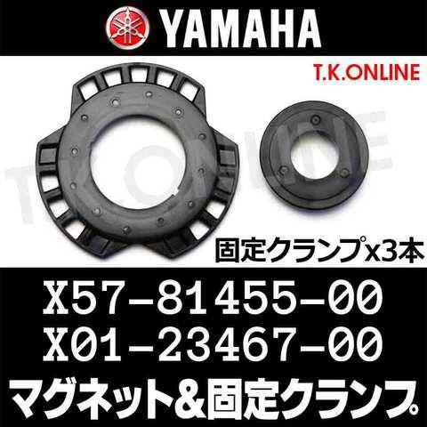 YAMAHA マグネットコンプリート X57-81455-00+固定クランプ3本セット