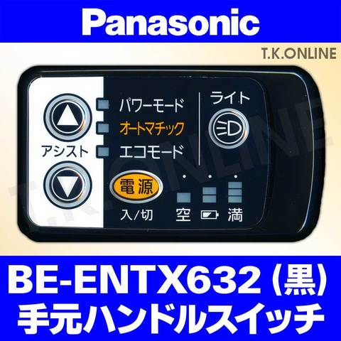 Panasonic BE-ENTX632用 ハンドル手元スイッチ【黒】【即納】【送料無料】白は生産完了