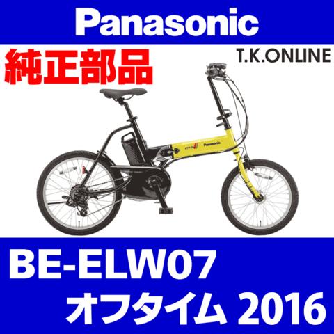 Panasonic BE-ELW07 用 前ブレーキシュー+ステンレス袋ナット+肉厚ワッシャ【ブレーキ鳴き低減型・左右セット】