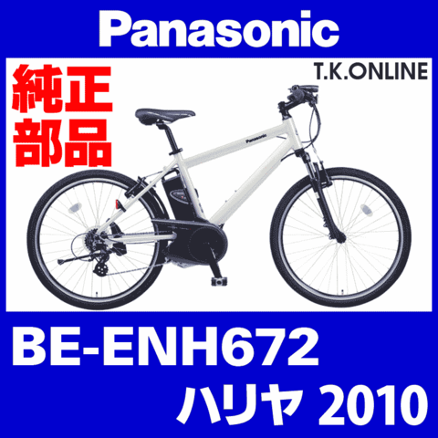 Panasonic BE-ENH672用 チェーンリング 41T 薄歯【黒 ← 銀】+固定スナップリング【チェーン脱落防止プレート装着済】【代替品】【即納】