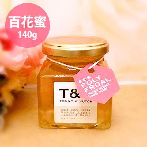 〈百花蜜〉純粋100%蜂蜜 140g→160g 今だけ数量限定20g増量中!