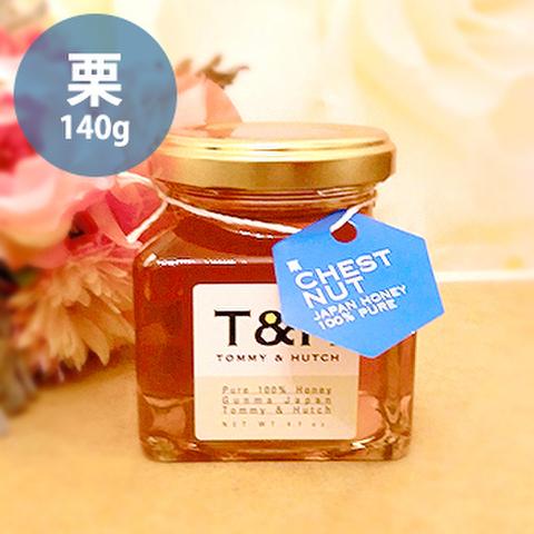 〈栗〉純粋100%蜂蜜 140g→160g 今だけ数量限定20g増量中!
