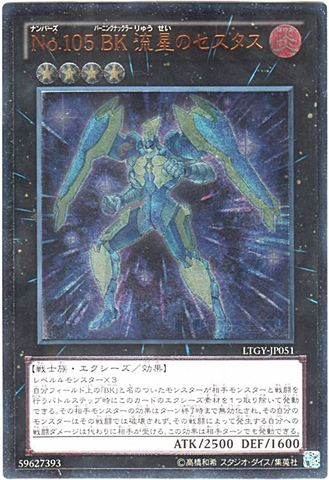 No.105 BK 流星のセスタス (Ultimate)6_X/炎4