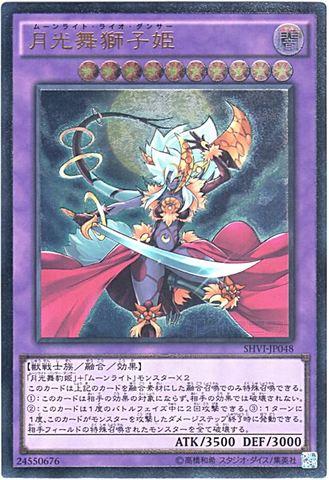 [Ultimate] 月光舞獅子姫 (5_融合闇10/SHVI-JP048)