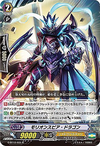 モリオンスピア・ドラゴン R GBT12/031(シャドウパラディン)