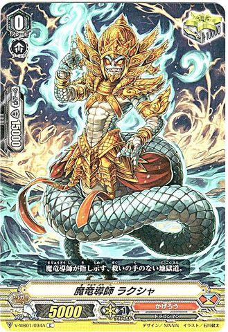 魔竜導師 ラクシャ C VMB01/034A(かげろう)