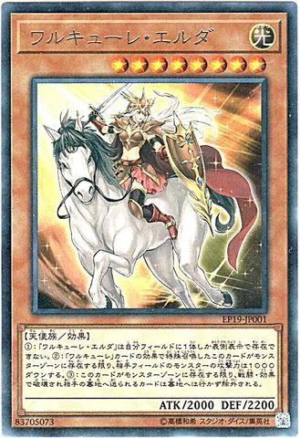 ワルキューレ・エルダ (Rare/EP19-JP001)ワルキューレ3_光8