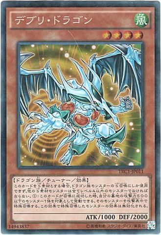 デブリ・ドラゴン (Collectors/TRC1-JP011)3_風4