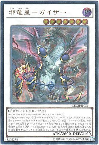 邪竜星-ガイザー (Ultimate/NECH)7_S/闇7