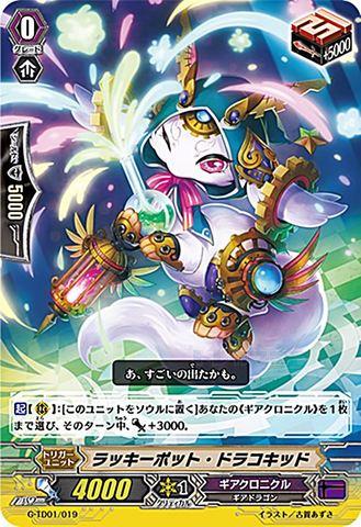 ラッキーポット・ドラコキッド GTD01/019(ギアクロニクル)