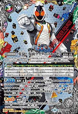 [CP] 変身!! 仮面ライダーフォーゼ CP (CB09-CP02/白)