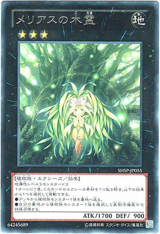 メリアスの木霊 (Rare)6_X/地3