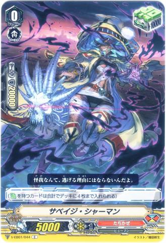 サベイジ・シャーマン C VEB01/044(たちかぜ)