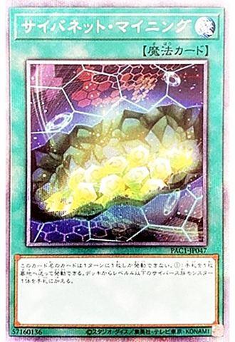 [Prismatic] サイバネット・マイニング (・PAC1_1_通常魔法/PAC1-JP047)