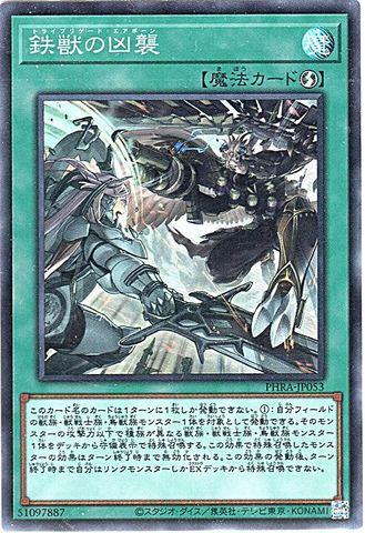[Super] 鉄獣の凶襲 (鉄獣1_速攻魔法/PHRA-JP053)