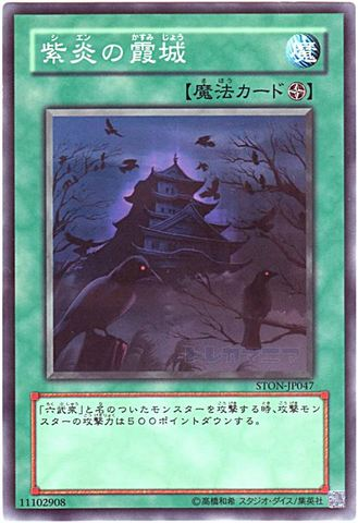 [N] 紫炎の霞城 (1_フィールド魔法/-)