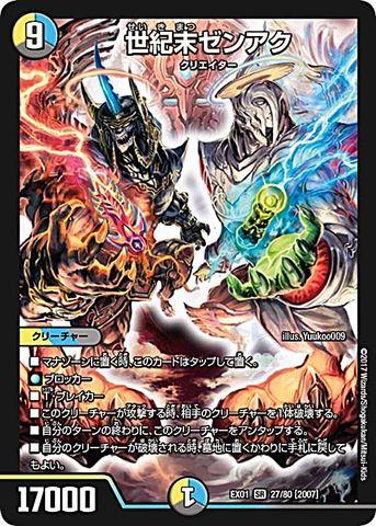 [SR] 世紀末ゼンアク (EX01-27/虹)