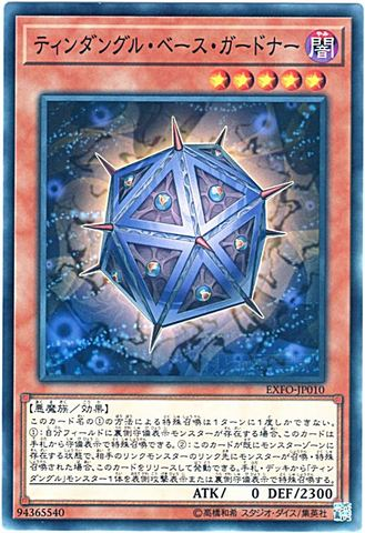 ティンダングル・ベース・ガードナー (Normal/EXFO-JP010)3_闇5