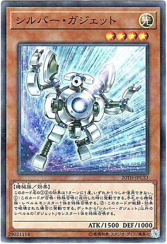 [Super-P] シルバー・ガジェット (3_光4/20TH-JPC33)