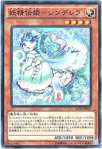 [N/N-P/N-R] 妖精伝姫-シンデレラ (3_光4/RATE-JP035/SR09-JP017/SD39-JP012)