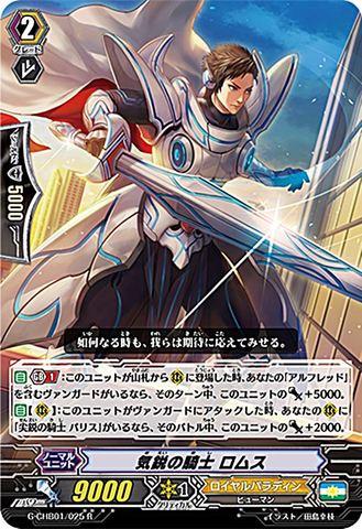 気鋭の騎士 ロムス R GCHB01/025(ロイヤルパラディン)