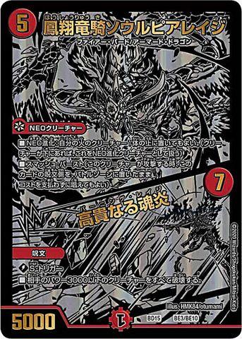 【売切】 [-] 鳳翔竜騎ソウルピアレイジ/高貴なる魂炎 (BD15-BE3/火)
