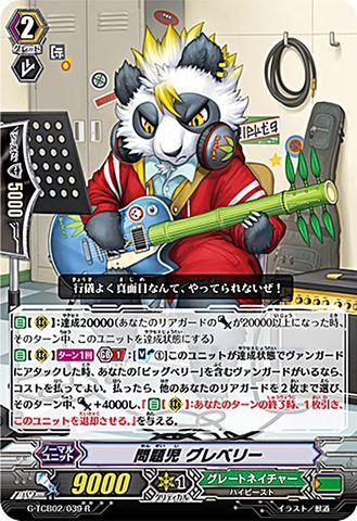 問題児 グレベリー R GTCB02/039(グレートネイチャー)