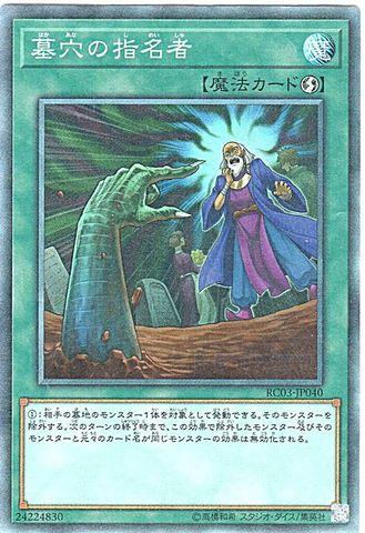 墓穴の指名者 (Collectors/RC03-JP040)1_速攻魔法