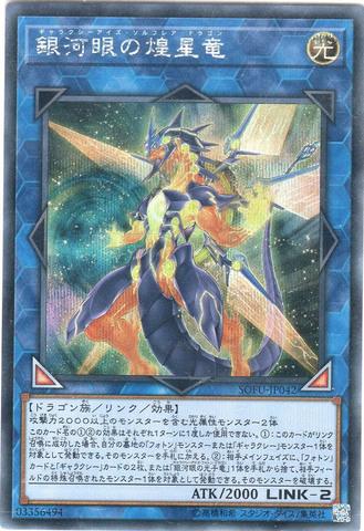 銀河眼の煌星竜 (Secret/SOFU-JP042)8_L/光2