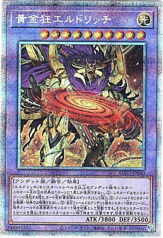 [Prismatic] 黄金狂エルドリッチ (5_融合/光10/BLVO-JP040)