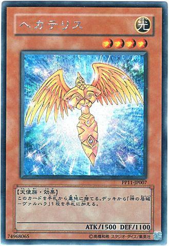 [Secret] ヘカテリス (3_光4/-)