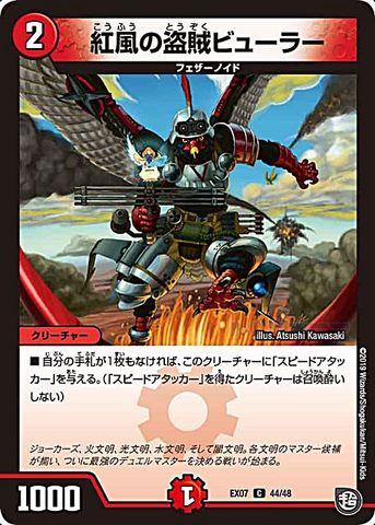 [C] 紅風の盗賊ビューラー (EX07-44/火)