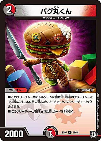 [C] バグ丸くん (EX07-47/虹)