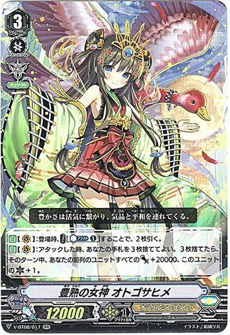豊熟の女神 オトゴサヒメ RR VBT08/017(オラクルシンクタンク)