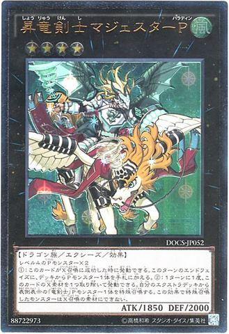 昇竜剣士マジェスターP (Ultimate/DOCS-JP052)6_X/風4
