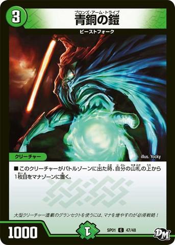 【売切】 [C] 青銅の鎧 (SP01-47/自然)