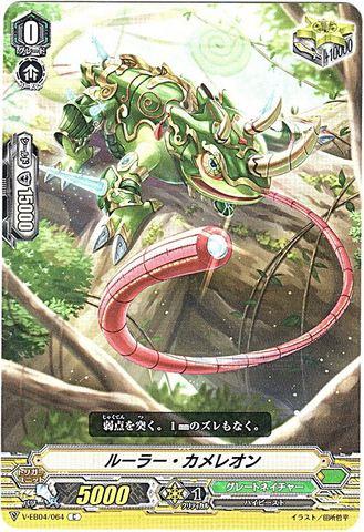 ルーラー・カメレオン C VEB04/064(グレートネイチャー)